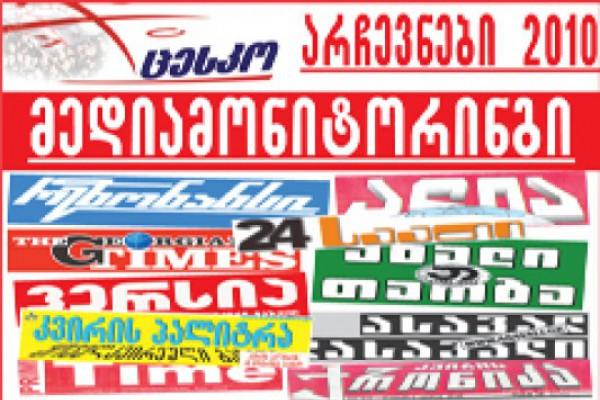 ადგილობრივი თვითმმართველობის არჩევნები 2010 – მედია–მონიტორინგი