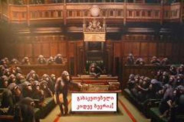 """""""ამ""""-ის ამომშლელები – კეისრის 86 ცხენი ანუ Animal Parliament"""
