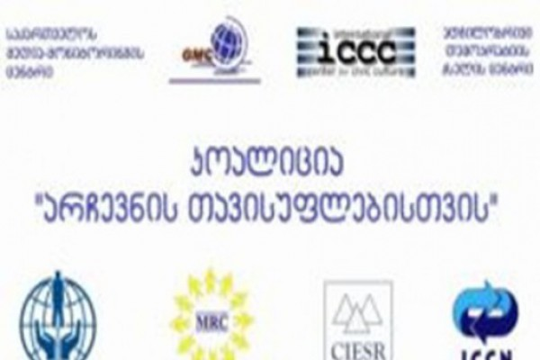"""არასამთავრობო ორგანიზაციები """"ქართული ფეხბურთის ქომაგის"""" დაჯარიმებას უკანონოდ მიიჩნევენ"""