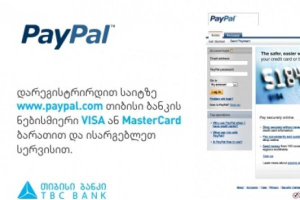 PayPal-ზე თიბისი ბანკის ბარათების მიბმა დღეიდან უკვე შესაძლებელია!