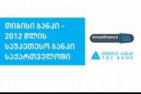 """EMEA Finance""-მა თიბისი ბანკი საქართველოში 2012 წლის საუკეთესო ბანკად დაასახელა"