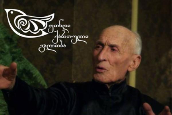 """გაუზიარე თაობებს...ფონდი """"ქართული გალობა"""" ხალხური შემოქმედების პუპულარიზაციას ემსახურება"""