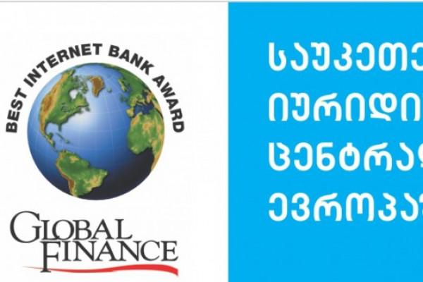 ჟურნალმა Global Finance თიბისი ბანკი რეგიონში საუკეთესო ინტერნეტ ბანკისთვის დააჯილდოვა