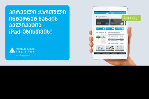 პირველი iPad ბანკი საქართველოში თიბისი ბანკისგან!
