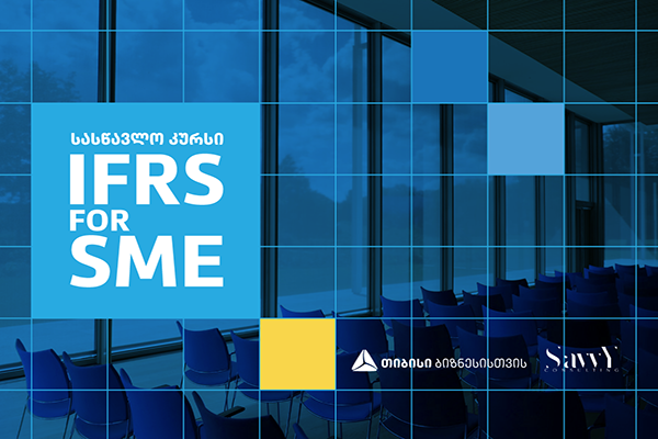 თიბისის ბიზნესკლიენტებისთვის IFRS for SME სასწავლო კურსი შეიქმნა