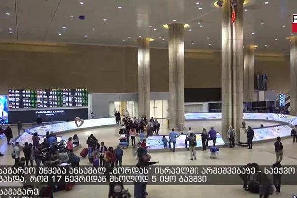 """ქართული ცეკვის ანსამბლ """"გორდას"""" წევრთა ნაწილი ისრაელიდან საქართველოში დღეს დაბრუნდება"""