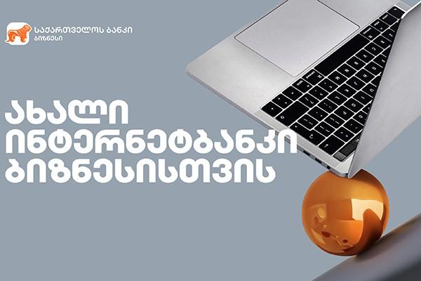 საქართველოს ბანკის ახალი ინტერნეტბანკი ბიზნესისთვის