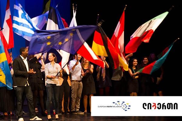 ლიბერთი ევროპის ახალგაზრდული პარლამენტის (EYP) მხარდამჭერია
