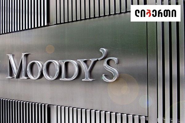 Moody's-მა ლიბერთი ბანკის რეიტინგი გაზარდა