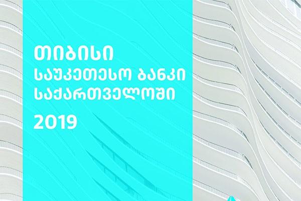 Euromoney-მა თიბისი ბანკი 2019 წლის საუკეთესო ბანკად დაასახელა