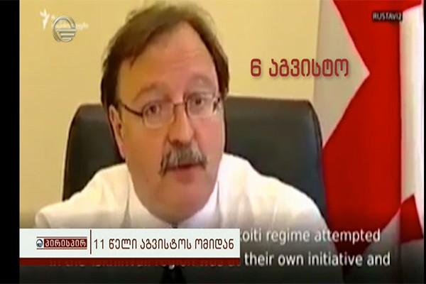 2008 წლის აგვისტოს ომის ქრონოლოგია