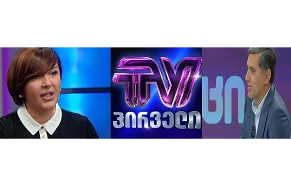 """ირაკლი ოქრუაშვილი ტელეკომპანია """"პირველს"""" უპირისპირდება – რას პასუხობს ინგა გრიგოლია?!"""