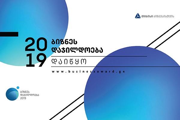 ბიზნესდაჯილდოება 2019 იწყება