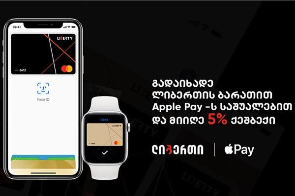 ლიბერთის მომხმარებელი ლიბერთის ბარათით Apple Pay-ს საშუალებით გადახდისას 5%-იან ქეშბექს მიიღებს