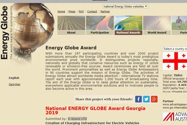 E-SPACE გარემოს დაცვაში განსაკუთრებული წვლილის შეტანისთვის დაჯილდოვდა National Energy Globe Georgia 2019-ის ჯილდოთი.