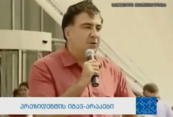 პრეზიდენტის იგავ - არაკები (ვიდეო)