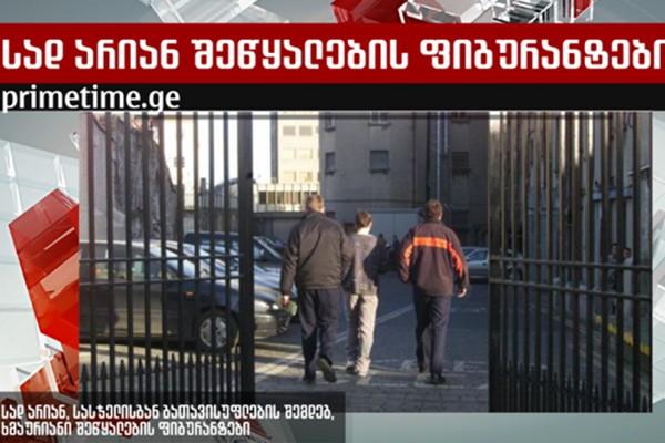 სად არიან სასჯელისგან გათავისუფლების შემდეგ, ხმაურიანი შეწყალების ფიგურანტები