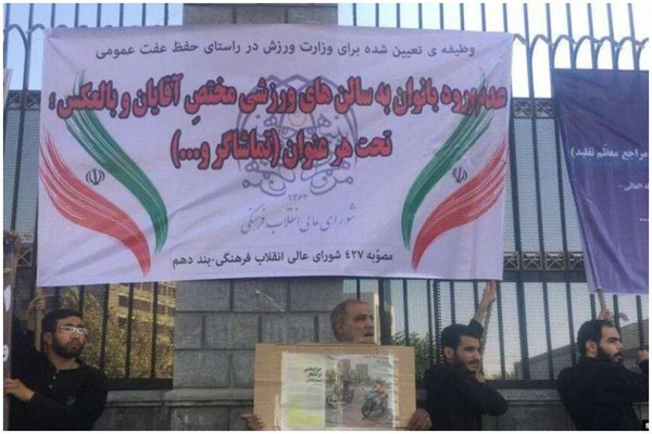 ირანში ფეხბურთის მატჩებზე ქალების დასწრების წინააღმდეგ აქცია გაიმართა