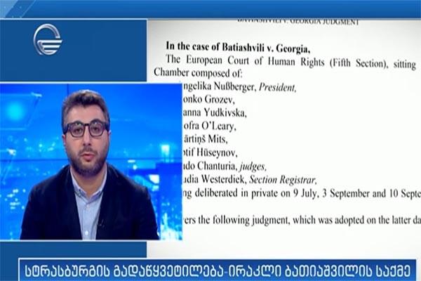 სტრასბურგის გადაწყვეტილება ირაკლი ბათიაშვილის საქმეზე (ვიდეო)