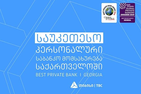 თიბისი ბანკი საქართველოში საუკეთესო პერსონალური საბანკო მომსახურებისთვის დაჯილდოვდა