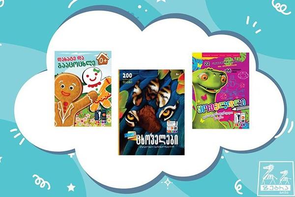 """საბავშვო გამომცემლობა """"ზებრა"""" გიწვევთ ახალი წიგნების პრეზენტაციაზე"""