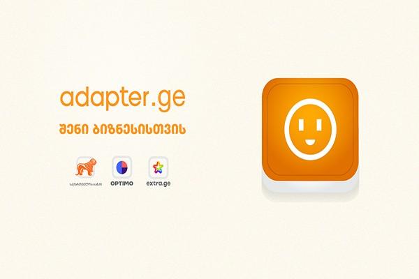 საქართველოს ბანკის მხარდაჭერით ბიზნესების ციფრული ადაპტაციის პროგრამა - Adapter ამუშავდა
