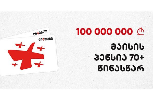 ლიბერთი ბანკი საკუთარი რესურსით 100 მილიონ ლარიან პროგრამას პენსიების წინასწარ ჩარიცხვის მიმართულებით აგრძელებს