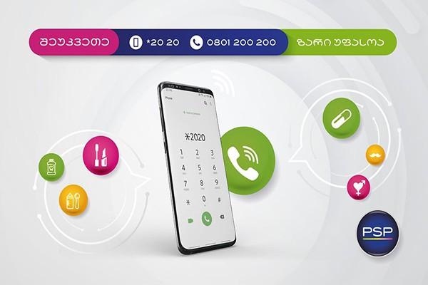 PSP ონლიან დისტანციური სერვისით სარგებლობა უფასო სატელეფონო შეკვეთითაც არის შესაძლებელი