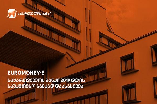 Euromoney-მ საქართველოს ბანკი 2019 წლის საუკეთესო ბანკად დაასახელა საქართველოში