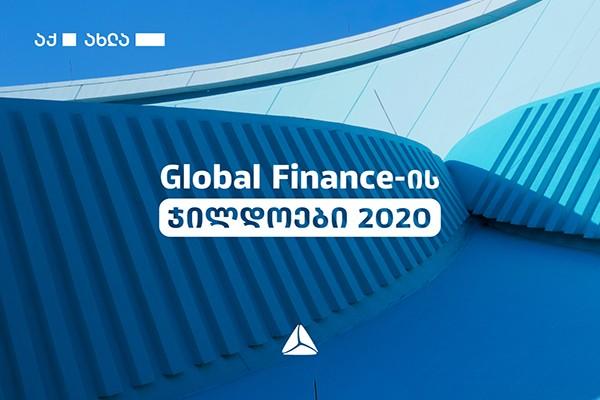 Global Finance-მა თიბისის კორპორატიული ციფრული ბანკი აღმოსავლეთ და ცენტრალურ ევროპაში ყველაზე ინოვაციურად, საქართველოში კი - საუკეთესოდ აღიარა