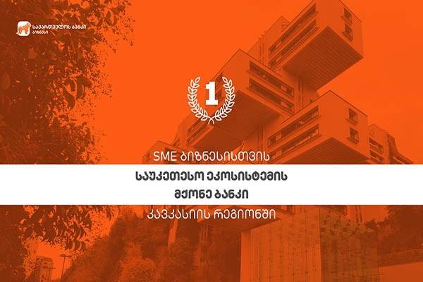 """SME Banking Club-მა """"საქართველოს ბანკი"""" კავკასიის რეგიონში SME ბიზნესისთვის საუკეთესო ეკოსისტემების მქონე ბანკად დაასახელა"""
