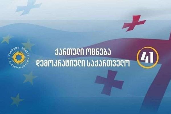 """დღეს, პოლიტიკური გაერთიანება """"ქართული ოცნება-დემოკრატიული საქართველო"""" 2020 წლის საარჩევნო პროგრამის პრეზენტაციას გამართავს"""