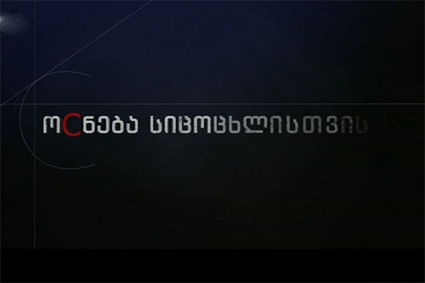 ირაკლი მეზურნიშვილი : საქართველოში ჩვენ C ჰეპატიტის დამარცხება შევძელით. ეს არის ძალიან ემოციური ისტორია სიკვდილზე გამარჯვების