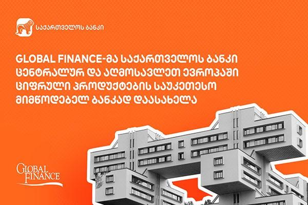 Global Finance-მა საქართველოს ბანკი ცენტრალურ და აღმოსავლეთ ევროპაში ციფრული პროდუქტების საუკეთესო მიმწოდებელ ბანკად დაასახელა