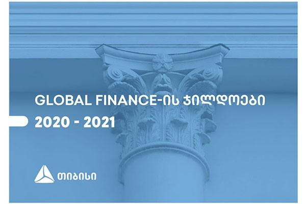 მსოფლიოს წამყვანმა გამოცემამ - Global Finance თიბისი 4 მიმართულებით საუკეთესოდ აღიარა