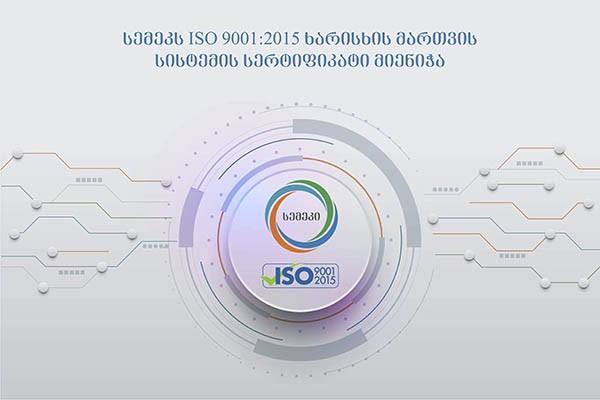 სემეკს ISO 9001:2015 ხარისხის მართვის სისტემის საერთაშორისო სერტიფიკატი მიენიჭა