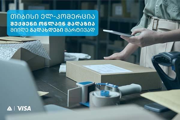 თიბისი ბიზნესებს ონლაინ გადახდის ახალ და ყველაზე მარტივ სისტემას სთავაზობს