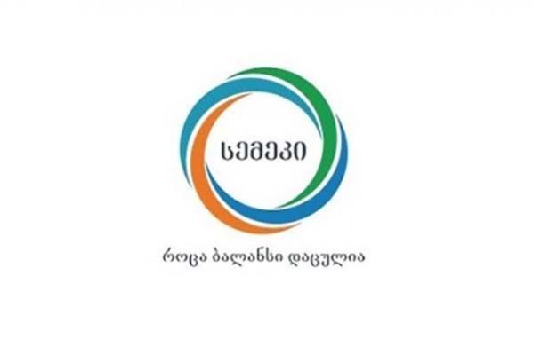 სემეკმა ელექტროენერგიის, ბუნებრივი გაზისა და სასმელი წყლის მომხმარებლებს 4 თვეში 121 725 ლარი ჩამოაწერა
