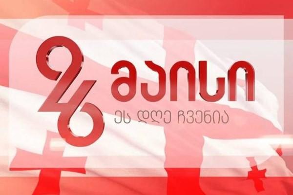 """""""ქართული კლუბის"""" სადამფუძნებლო დეკლარაციის მაგიერ"""