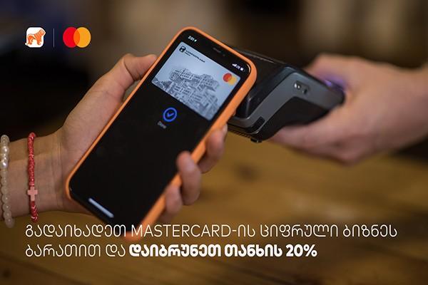 საქართველოს ბანკისა და MasterCard-ის cashback-ის განახლებული პირობა ბიზნესს
