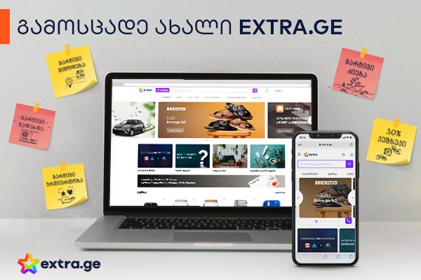 Extra.ge - ყველაზე დიდი ონლაინ მაღაზია