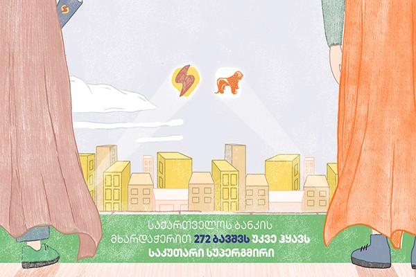 """საქართველოს ბანკის პლატფორმა """"სუპერგმირთან"""" პარტნიორობით 272 ბავშვს უკვე ჰყავს საკუთარი სუპერგმირი"""