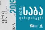 literaturuli-premia-sabas-2019-wlis-finalistebi-cnobilia