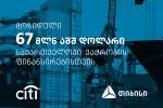 Tibisim-vaWrobis-dafinansebisTvis-siTi-bankisgan-67-milioni-aSS-dolaris-finansuri-resursi-moizida