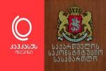 eleqtronuli-komunikaciebis-Sesaxeb-kanonSi-Setanili-cvlilebebis-gasaCivrebas-kavkasus-onlaini-sakonstitucio-sasamarTloSi-apirebs