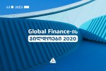 Global-Finance-ma-Tibisis-korporatiuli-cifruli-banki-aRmosavleT-da-centralur-evropaSi-yvelaze-inovaciurad-saqarTveloSi-ki---saukeTesod-aRiara