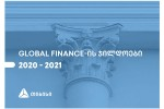 msoflios-wamyvanma-gamocemam---Global-Finance-Tibisi-4-mimarTulebiT-saukeTesod-aRiara