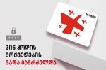socialuri-baraTis-pin-kodis-moqmedebis-vada-gagrZelda-15-aprilamde