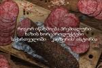rogor-iwarmoeba-premialuri-xazis-xorcproduqtebi-saqarTveloSi---kaizeris-istoria