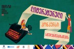 saqarTvelos-bankis-mxardaWeriT-studentebisTvis-literaturuli-konkursi-gaimarTeba